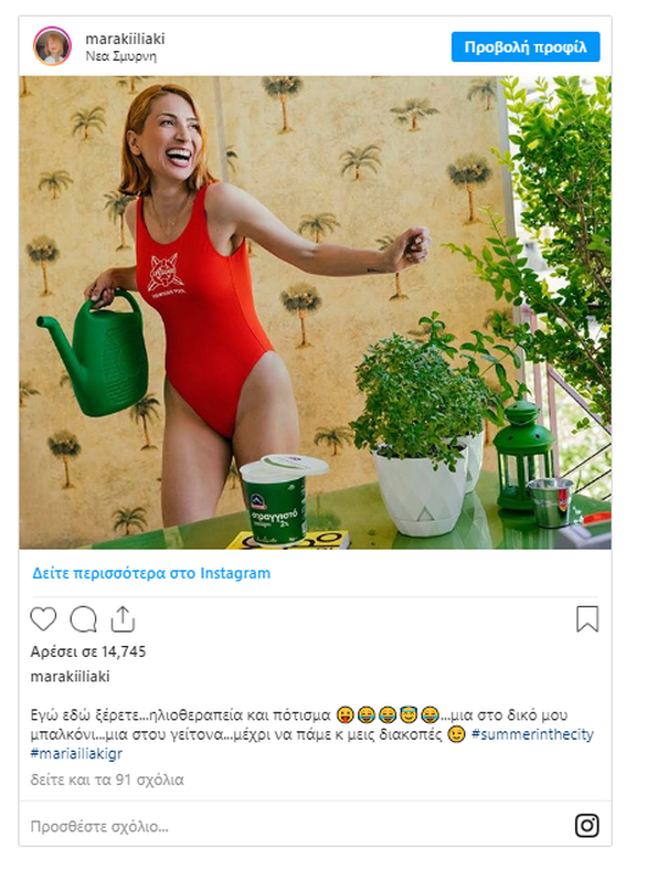 Η Μαρία Ηλιάκη ποζάρει με μαγιό στο μπαλκόνι