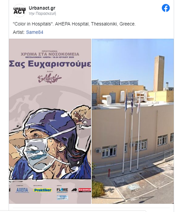 Κορωνοϊός: Η συγκλονιστική τοιχογραφία που θα δημιουργηθεί στο ΑΧΕΠΑ