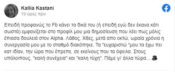 Συνεργάτιδα της Ελένης Μενεγάκη επί χρόνια, αποχωρεί από τον Alpha