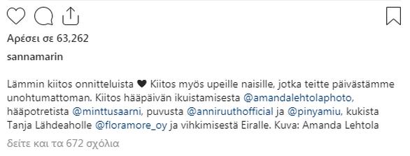Παντρεύτηκε η 34χρονη πρωθυπουργός της Φινλανδίας (φωτο)
