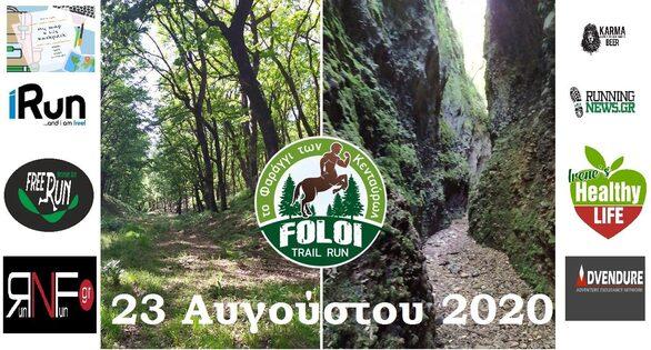 Foloi Trail Run στη Φολόη Ηλείας