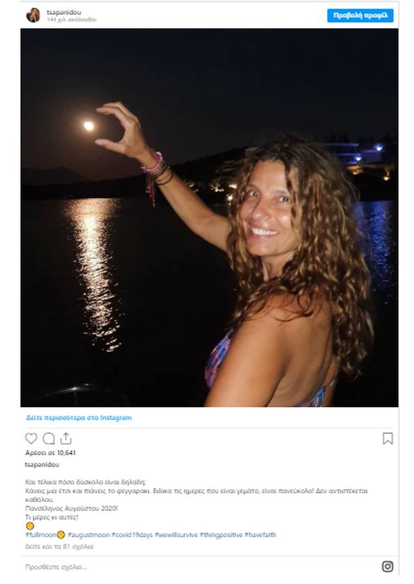 """Η Πόπη Τσαπανίδου """"πιάνει"""" το φεγγάρι! (φωτο)"""