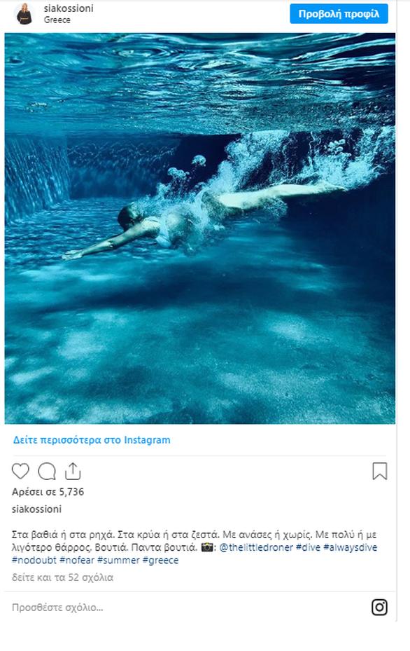 Η θεαματική υποβρύχια λήψη της Σίας Κοσιώνη από τις διακοπές