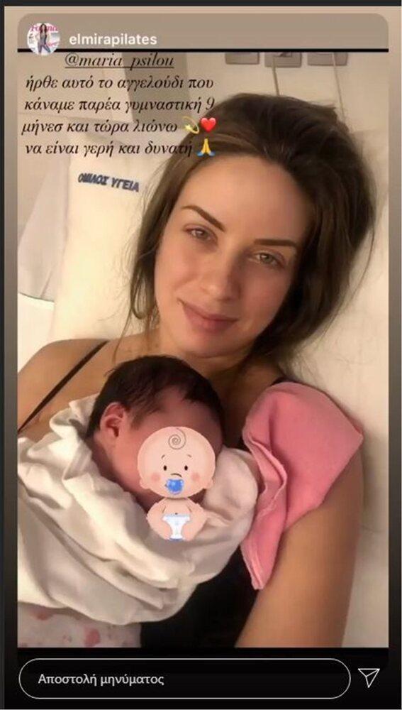 Μαρία Ψηλού: Η Σταρ Ελλάς 2017 έγινε μαμά (φωτο)