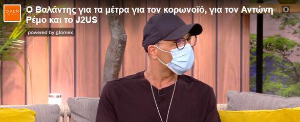 Ο Βαλάντης εμφανίστηκε με μάσκα στην εκπομπή «Καλοκαίρι not»