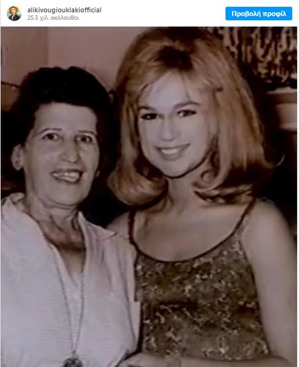 Η Αλίκη Βουγιουκλάκη με τη Γεωργία Βασιλειάδου σε ένα σπάνιο κλικ (φωτο)