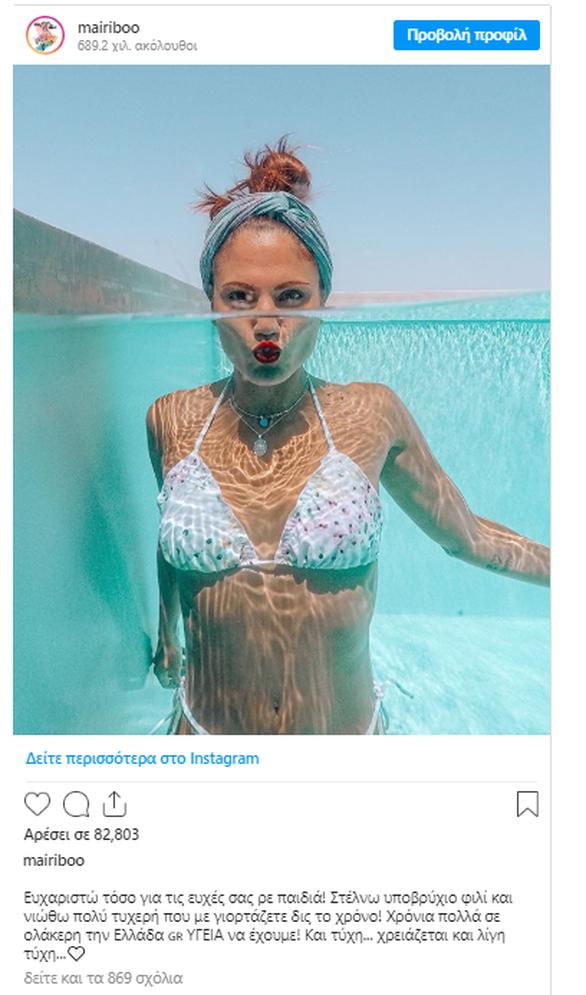 Μαίρη Συνατσάκη: Η υποβρύχια φωτογραφία για τη γιορτή της