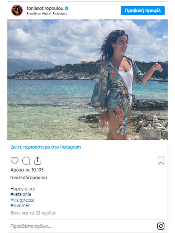 Η Τόνια Σωτηροπούλου απολαμβάνει τις διακοπές της στο Ιόνιο (φωτο)