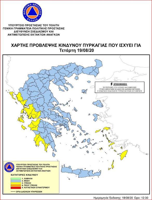 Υψηλός κίνδυνος πυρκαγιάς στη Δυτική Ελλάδα την Τετάρτη