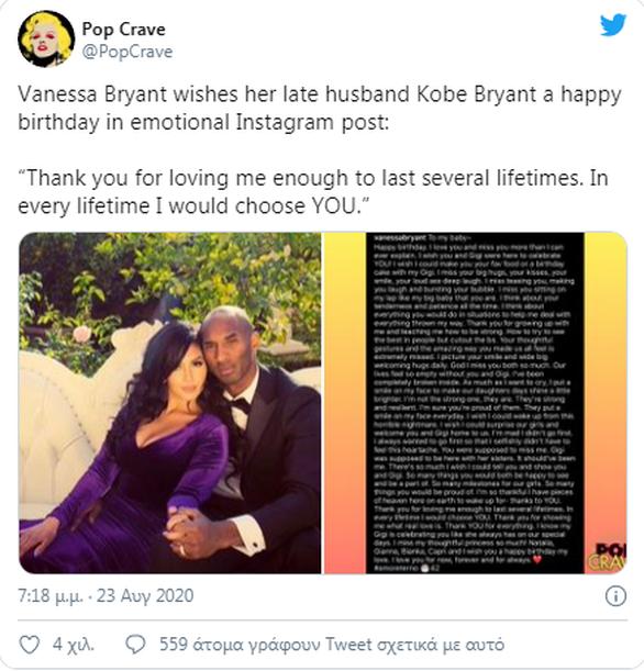 Βανέσα Μπράιαντ με αφορμή τα γενέθλιά του Κόμπι: «Μακάρι να έφευγα εγώ πρώτη»