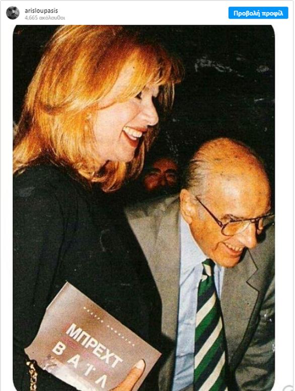 Η Αλίκη Βουγιουκλάκη σε μια σπάνια φωτογραφία με τον Ανδρέα Παπανδρέου!
