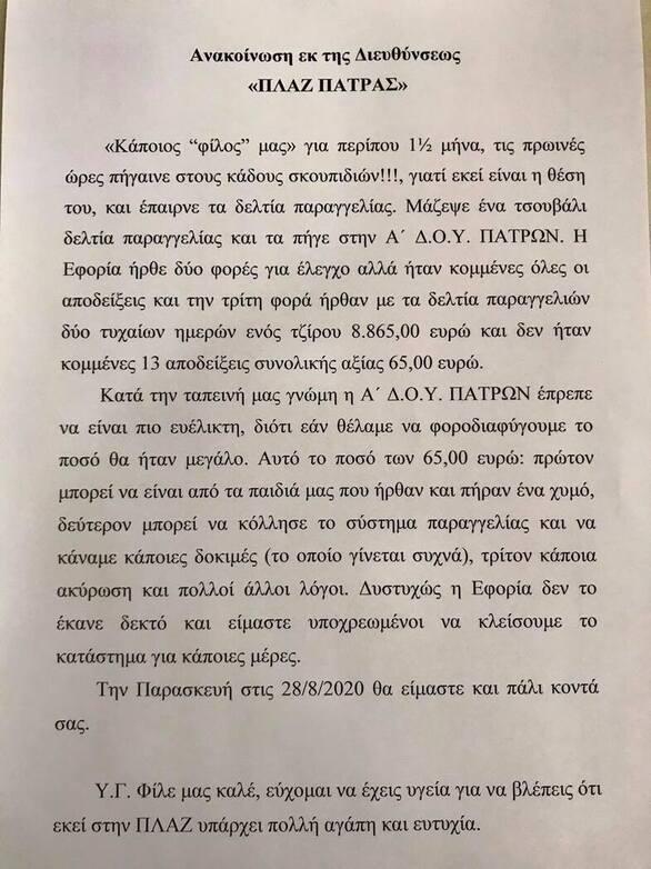 Έκλεισαν το κατάστημα της Πλαζ ΕΟΤ Πάτρας για 65 ευρώ!