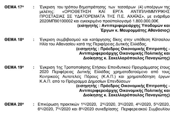 Συνεδριάζει την ερχόμενη Δευτέρα το Περιφερειακό Συμβούλιο Δυτικής Ελλάδας