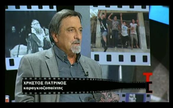 """O Καραγκιόζης του Χρήστου Πατρινού, στην ενημερωτική εκπομπή """"Alpha Παντού""""!"""