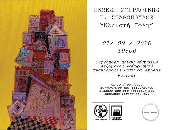 """Εγκαίνια Έκθεσης Γιώργου Σταθόπουλου """"Κλειστή Πόλη"""" στην Τεχνόπολη"""