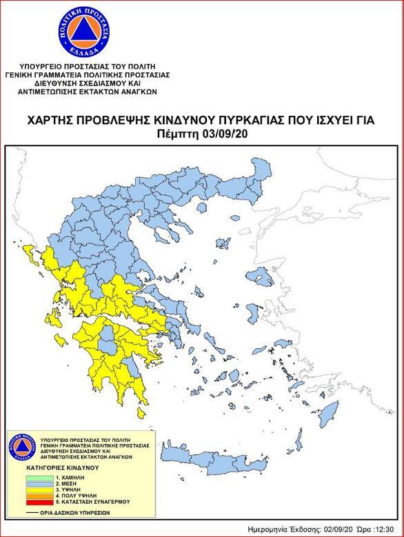 Παραμένει υψηλός ο κίνδυνος πυρκαγιάς στη Δυτική Ελλάδα την Πέμπτη