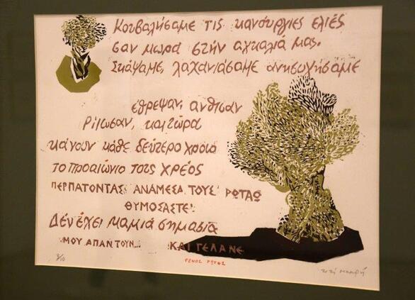 Πάτρα: Έκθεση σχεδίων και χαρακτικών της Ζιζής Μακρή στη Δημοτική Πινακοθήκη