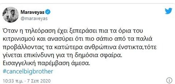 Κωστής Μαραβέγιας για Big Brother: «Εισαγγελική παρέμβαση άμεσα»