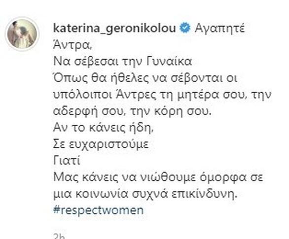 Κατερίνα Γερονικολού - Το μήνυμά της προς τους άνδρες (φωτο)