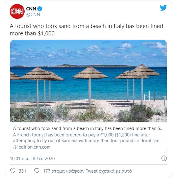 Ιταλία: Πρόστιμο σε Γάλλο τουρίστα που έκλεψε… άμμο