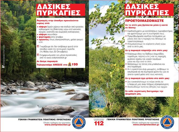 Σε επιφυλακή ο Δήμος Πατρέων, λόγω αυξημένου κινδύνου πρόκλησης πυρκαγιάς