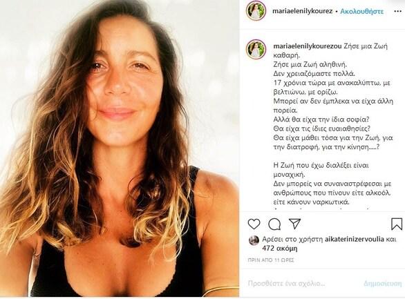 Μαρία Ελένη Λυκουρέζου - Η εξομολόγηση για τα ναρκωτικά