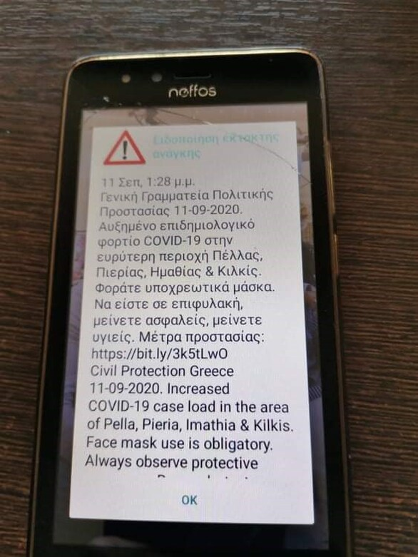 Nέο μήνυμα του 112 σε Πέλλα, Πιερία, Ημαθία και Κιλκίς