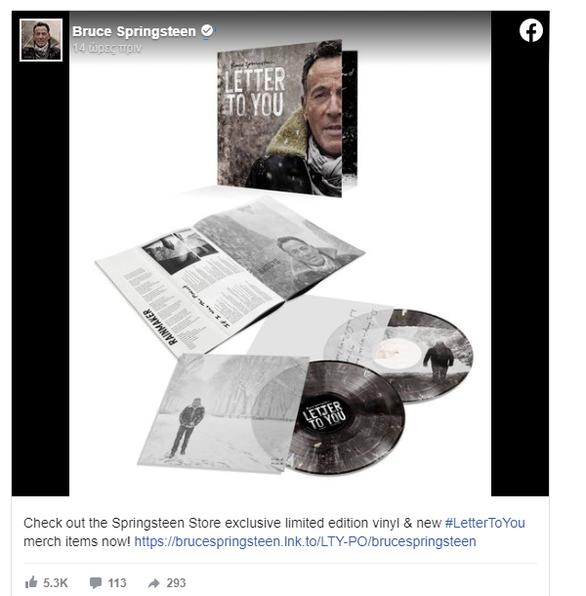 Η μεγάλη επιστροφή του Μπρους Σπρίνγκστιν (video)