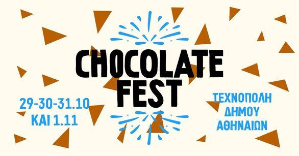 Chocolate Fest στην Τεχνόπολη
