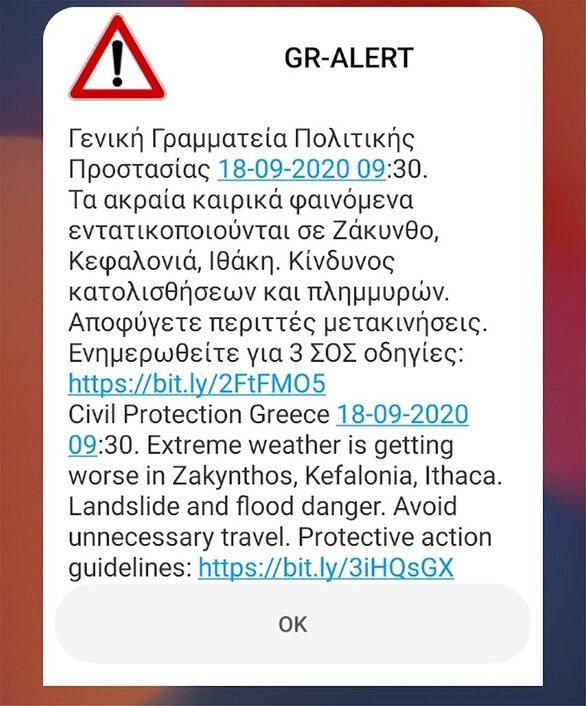 Νέο μήνυμα του 112 σε Κεφαλονιά, Ιθάκη, Ζάκυνθο: «Εντατικοποιούνται τα ακραία καιρικά φαινόμενα»