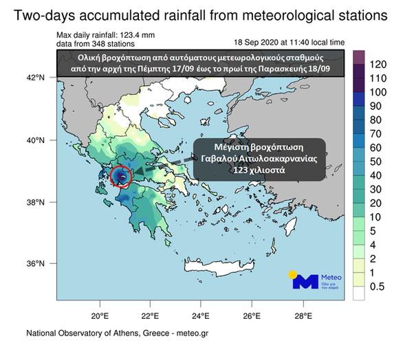 Κακοκαιρία Ιανός: 185 χιλιοστά βροχής στο Ιόνιο μέσα σε 32 ώρες - Η υψηλότερη ολική βροχόπτωση στη Γαβαλού Αιτωλοακαρνανίας