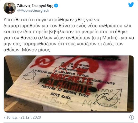 Βανδάλισαν το μνημείο των θυμάτων της Marfin (φωτο)