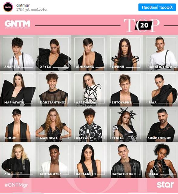GNTM 3: Αυτοί είναι οι 20 παίκτες που μπήκαν στο σπίτι (φωτο)