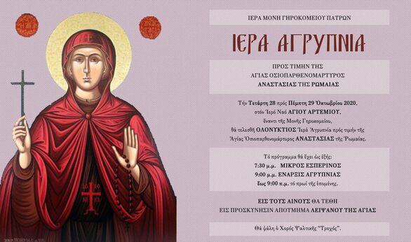 Ιερά Αγρυπνία προς τιμήν της Αγίας Αναστασίας της Ρωμαίας