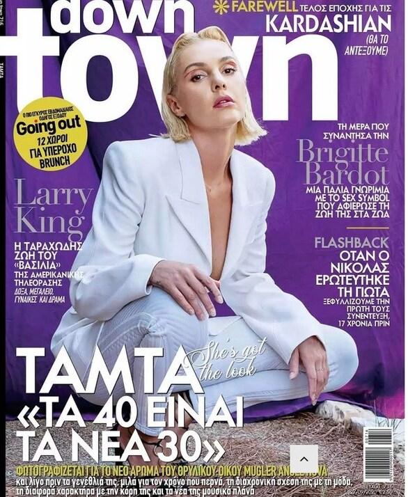 Τάμτα - Η ηλικία της, η σχέση με την κόρη της και ο ρόλος της μόδας στη ζωή της!