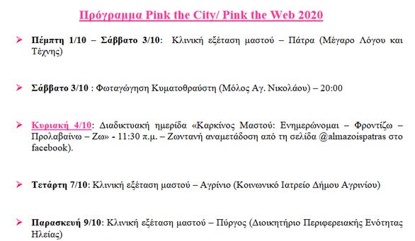 Το Pink the City 2020 βρίσκεται προ των πυλών... του διαδικτύου!