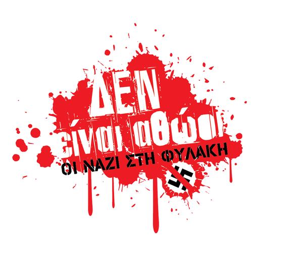 """""""Δεν είναι αθώοι"""": Το σύνθημα γίνεται τραγούδι με φόντο την 7η Οκτωβρίου! (video)"""