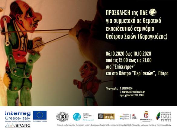 Πάτρα: Θεματικό εκπαιδευτικό σεμινάριο για το Θέατρο Σκιών στο πλαίσιο του ευρωπαϊκού έργου «SPARC»