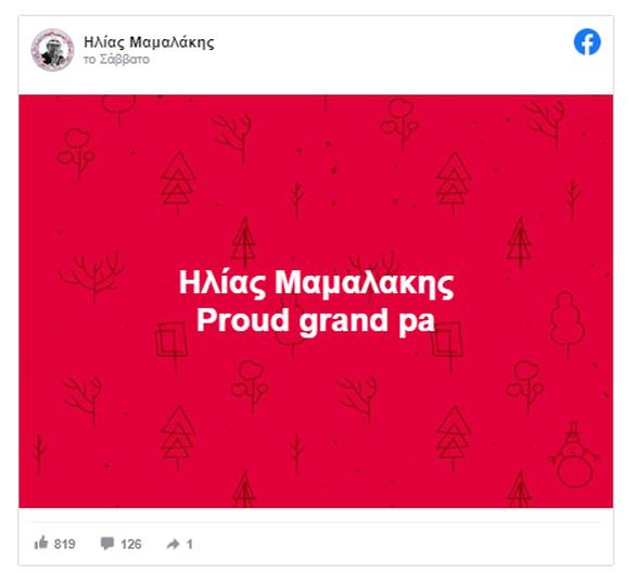 Υπερήφανος παππούς για δεύτερη φορά ο Ηλίας Μαμαλάκης (φωτο)