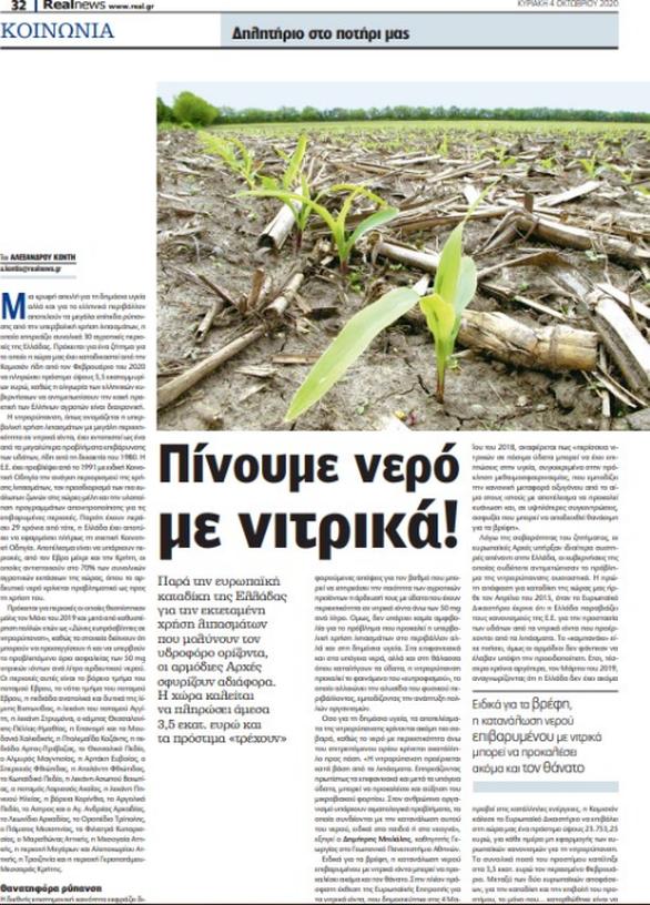 Στο ποτήρι μας νερό με νιτρικά - Ποιες περιοχές της Δυτικής Ελλάδας έχουν πρόβλημα