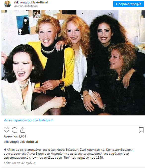 Αλίκη Βουγιουκλάκη - Όταν διασκέδασε με τις διάσημες φίλες της στη Βίσση (φωτο)