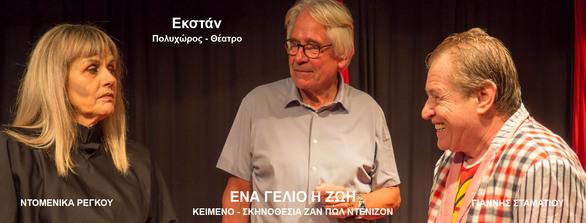 """""""Ένα γέλιο η ζωή"""" στο Θέατρο Εκστάν"""