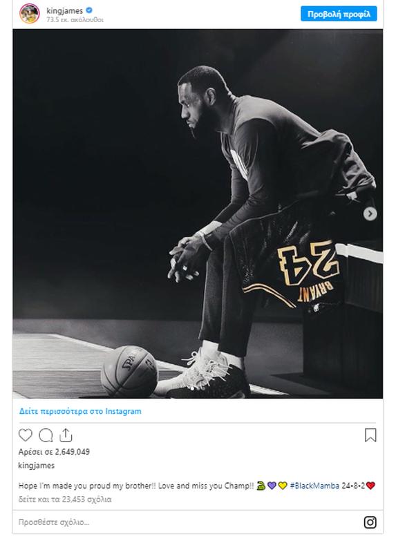Λεμπρόν Τζέιμς: Η συγκινητική ανάρτηση για τον Κόμπι Μπράιαντ μετά το πρωτάθλημα των Λέικερς