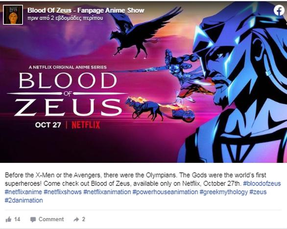«Το Αίμα του Δία»: Νέα σειρά από το Netflix (video)