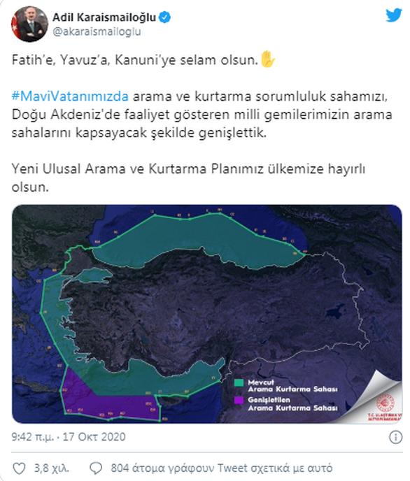 Νέα πρόκληση από την Τουρκία: Υπουργός του Ερντογάν παρουσιάζει χάρτη με το μισό Αιγαίο... δικό της