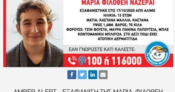 Εξαφανίστηκε η 13χρονη Μαρία-Φιλοθέη Ναζεράι στην περιοχή του Αλίμου