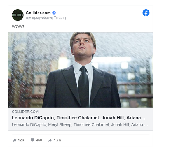 «Don't Look Up»: Τζένιφερ Λόρενς, Λεονάρντο ΝτιΚάπριο και ένα λαμπερό καστ στη νέα ταινία