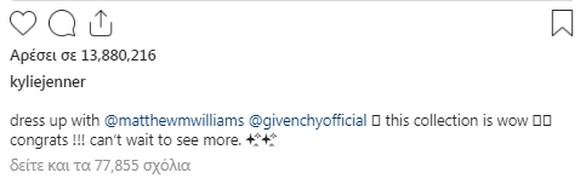 Η Kylie Jenner και ο Travis Scott ποζάρουν μαζί φορώντας Givenchy!