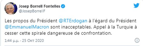 """Παρέμβαση Μπορέλ στην κόντρα Γαλλίας - Τουρκίας: """"Απαράδεκτα τα σχόλια του Ερντογάν για τον Μακρόν"""""""