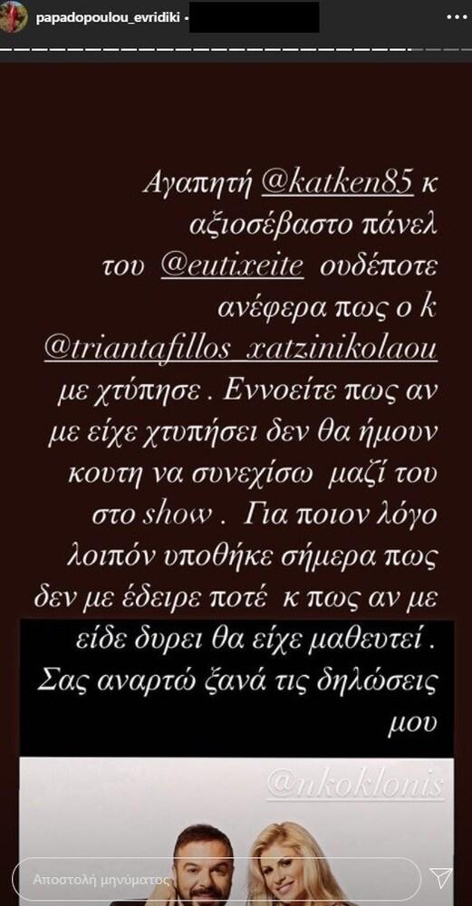 Το νέο μήνυμα της Ευρυδίκης Παπαδοπούλου μετά τις δηλώσεις του Τριαντάφυλλου